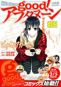 本日1月7日に発売された、good!アフタヌーン8号。