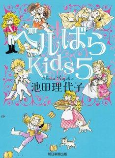 池田理代子「ベルばらKids」5巻。表紙は新たに描き下ろされている。