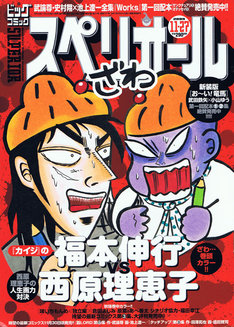 福本伸行との対決を記念して「人生画力対決」が表紙に登場したビッグコミックスペリオール2009年23号。