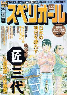 ビッグコミックスペリオール3号。