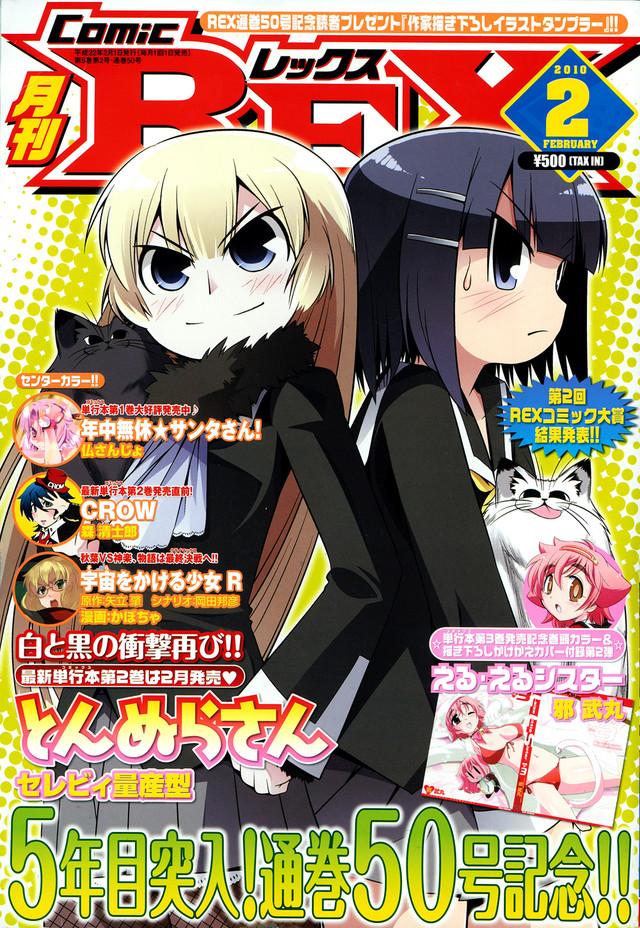 月刊Comic REX2月号