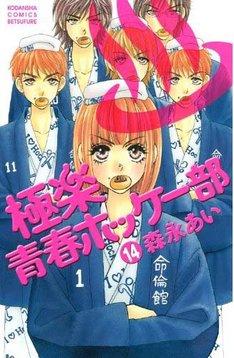 森永が別冊フレンドにて連載していた「極楽青春ホッケー部」最終巻となる14巻。