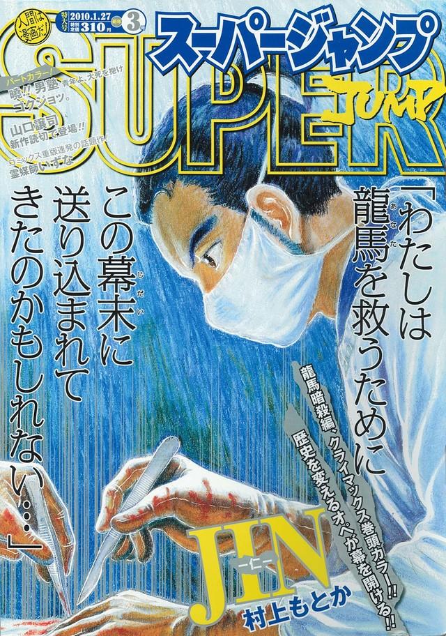 「スカイハイ4」の予告が掲載された、本日発売のスーパージャンプ3号。