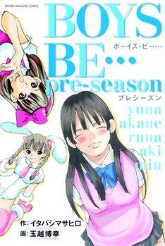 イタバシマサヒロ原作、玉越博幸作画「BOYS BE…pre-season」。