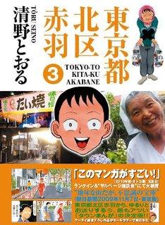 清野とおる「東京都北区赤羽」3巻。