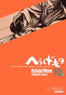 手塚治虫文化賞マンガ大賞に輝いた、山田芳裕「へうげもの」10巻。