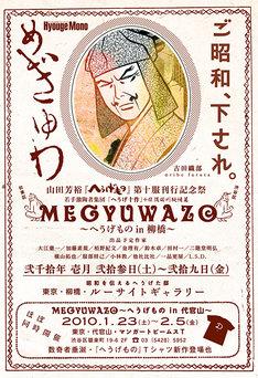 「MEGYUWAZO ~へうげもの in 柳橋~」のフライヤー。代官山のイベントは「2月5日(金)まで」とあるが、正しくは「2月7日(日)まで」なので要注意。
