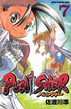 佐渡川準の前作となる「PUNISHER」7巻。