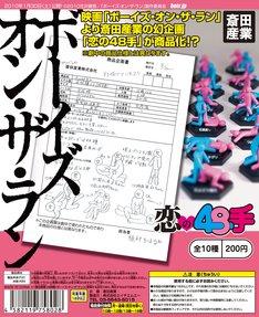 「斎田産業 恋の48手」のガチャガチャ機に差し込まれるポップ。劇中、ちはるが書いただろう企画書と10種類の体位フィギュアの写真が目印だ。