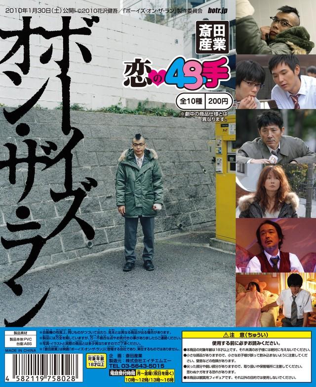 「ボーイズ・オン・ザ・ラン」主演の銀杏BOYZ・峯田和伸のイメージカットと、劇中写真があしらわれた「斎田産業 恋の48手」の別バージョンポップ。