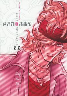 本日1月19日発売となった「アスカ@未来系」2巻。