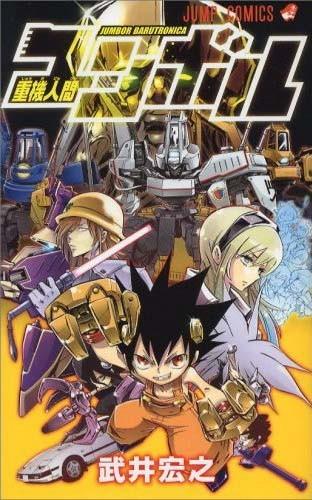 2007年に週刊少年ジャンプで連載されていた「重機人間ユンボル」。単行本は全1巻で刊行された。