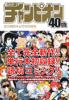 「週刊少年チャンピオン40th」。