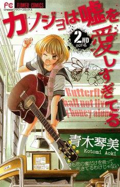 青木琴美「カノジョは嘘を愛しすぎてる」2巻。3巻は2月26日に発売。