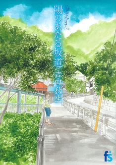 2010年2月10日に発売された前巻「海街diary3 陽のあたる坂道」。