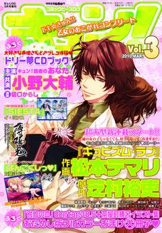 コミックビーズログ キュン!Vol.3。表紙は芝村裕吏原作、松本テマリ作画「キュビズム・ラブ」。