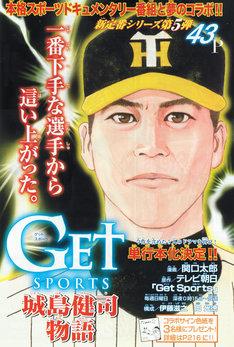 週刊少年マガジン12号に掲載された「Get Sports 城島健司物語」扉ページ。(C)テレビ朝日/関口太郎/講談社