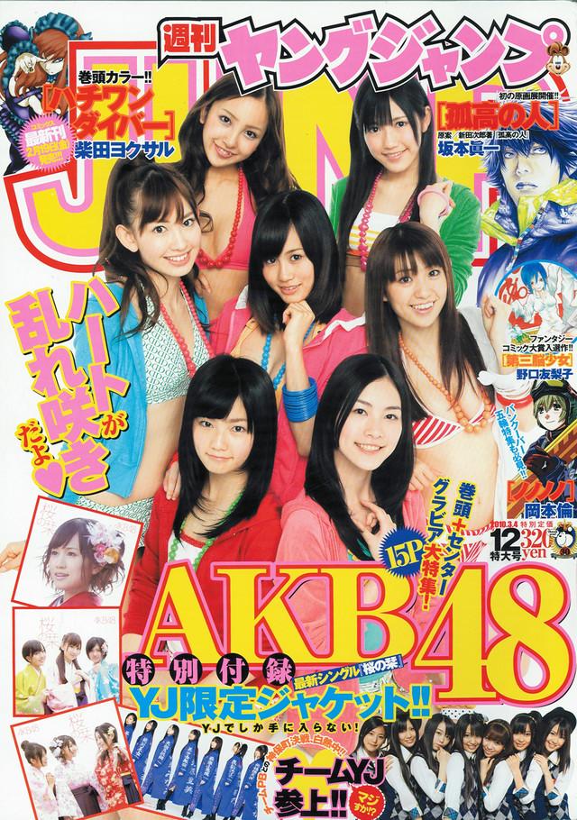 本日発売された週刊ヤングジャンプ12号。