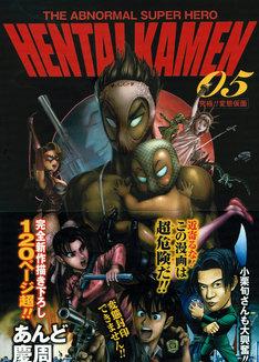 本日発売された「究極!!変態仮面」5巻。帯にはあんど慶周が描いた小栗旬が登場。