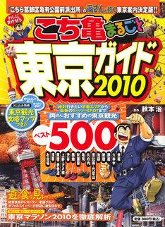 「こち亀まるごと東京ガイド2010」(C)秋本治/集英社