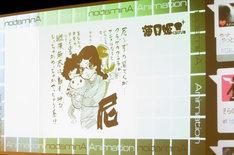 「海月姫」原作、東村アキコからの直筆メッセージ。「海月姫」のキャラクターたちが登場している。