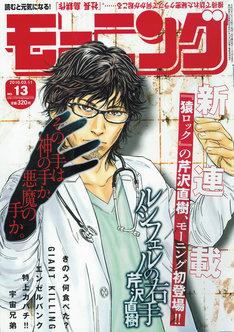 芹沢直樹の新連載「ルシフェルの右手」が表紙を飾った、本日2月25日発売のモーニング13号(講談社)。