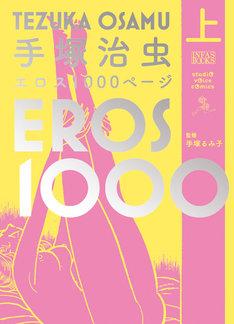 「手塚治虫エロス1000ページ」上巻。