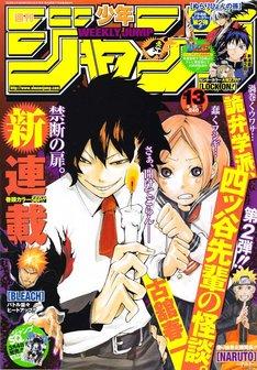 本日発売された週刊少年ジャンプ13号。表紙は古舘春一の新連載「詭弁学派、四ッ谷先輩の怪談。」