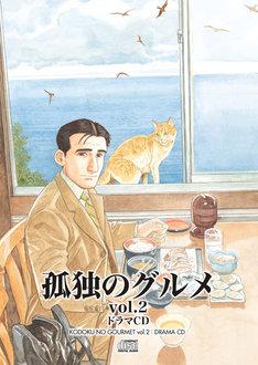「孤独のグルメ vol.2」ジャケット。(C) 久住昌之・谷口ジロー (C) Chara-ani