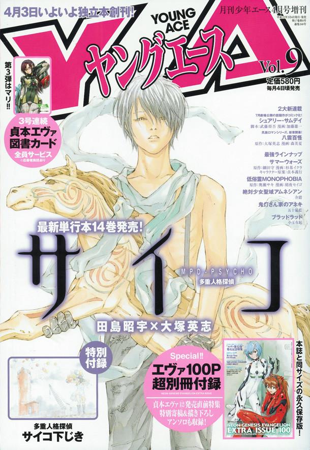 ヤングエースVol.9表紙は、単行本14巻発売を記念して「多重人格探偵サイコ」が飾った。付録として「サイコ下じき」も付いてくる。