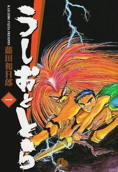藤田和日郎「うしおととら」文庫版の1巻。