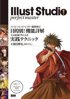 「IllustStudio perfect master」表紙は和月伸宏。