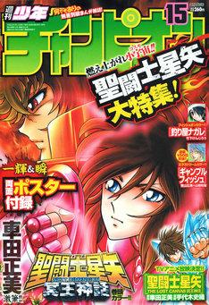 週刊少年チャンピオン15号。
