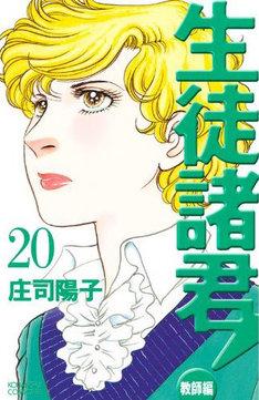 3月12日に発売された、庄司陽子「生徒諸君!教師編」20巻。