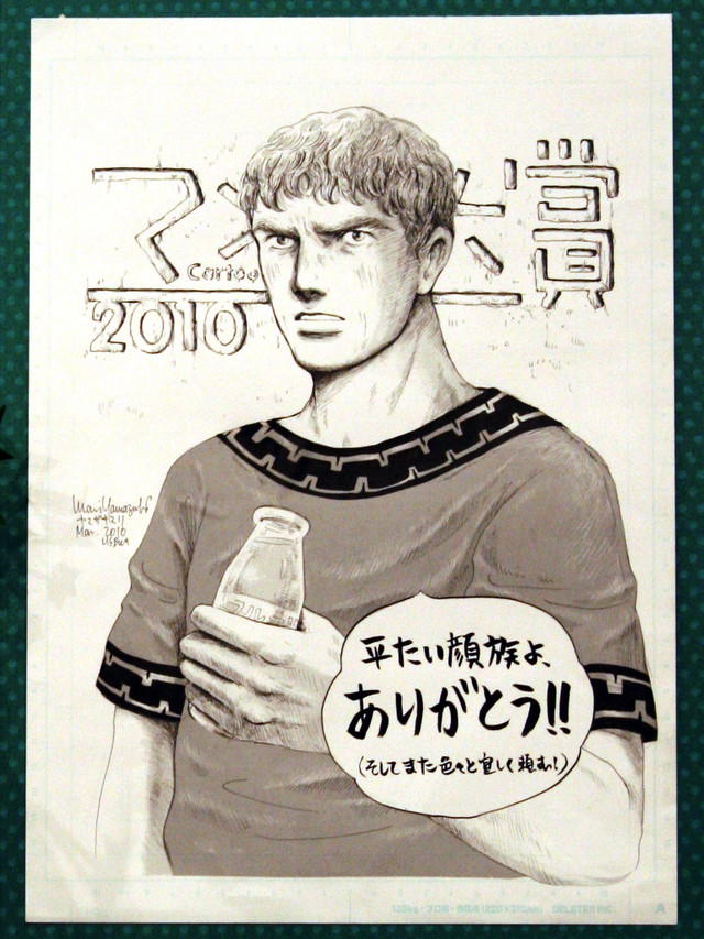 ヤマザキマリ描き下ろしの受賞コメント。ルシウスの手にはお馴染みフルーツ牛乳。「平たい顔族よ、ありがとう!」