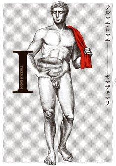 「テルマエ・ロマエ」1巻の表紙。股間丸出しのイラストにまつわる秘話も明らかに。