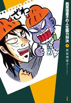 ビッグコミックスペリオールにて連載中の「西原理恵子の人生画力対決」をまとめた単行本1巻。