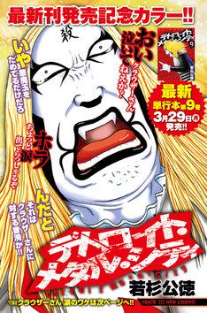 本日3月26日に発売されたヤングアニマル7号の扉。(c)若杉公徳/ヤングアニマル