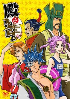 OVA「殿といっしょ」ジャケット。(C)2010 大羽快・メディアファクトリー/殿と製作委員会