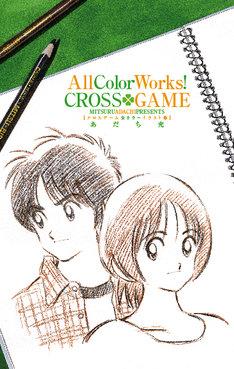 「クロスゲーム」17巻特別版に付くイラスト集「All Color Works! CROSS GAME」。