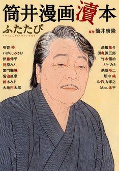 「筒井漫画瀆本 ふたたび」(実業之日本社)