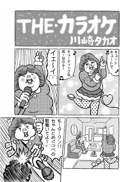 川崎タカオ「THE カラオケ」の1ページ。