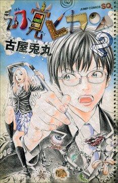 古屋兎丸「幻覚ピカソ」2巻。
