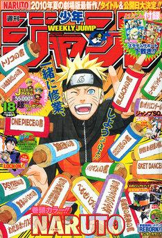 本日発売された週刊少年ジャンプ18号。