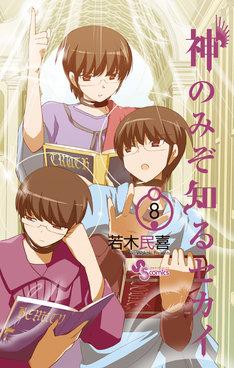 4月16日発売となる「神のみぞ知るセカイ」8巻。