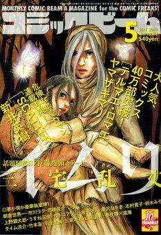月刊コミックビーム5月号。表紙は三宅乱丈「イムリ」。