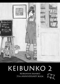 「恵文子ちゃん2」表紙。イラストは恵文社バンビオ店店長の宮川元良氏が自ら手掛けた。