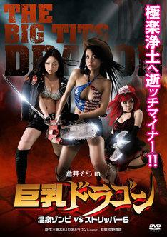 「巨乳ドラゴン 温泉ゾンビ VS ストリッパー5」DVDジャケット。