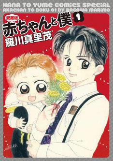 羅川真里茂「赤ちゃんと僕」愛蔵版1巻