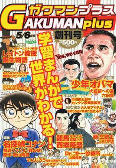 ためになる学習マンガが詰まったGAKUMAN plus創刊号。これを読めば、末は博士か大統領か?
